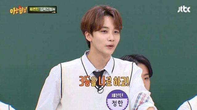 Jeonghan SEVENTEEN