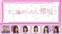 Sakurazaka46 variety show
