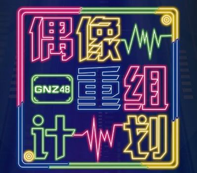 GNZ48 1st Shuffle Team Competition
