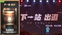 iQiyi dan Yuehua Entertainment Berkolaborasi Ciptakan Survival Show 'To The Top'