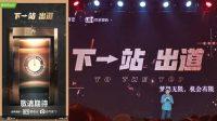 iQiyi dan Yuehua Entertainment Berkolaborasi Ciptakan Survival Show 'To The Top'