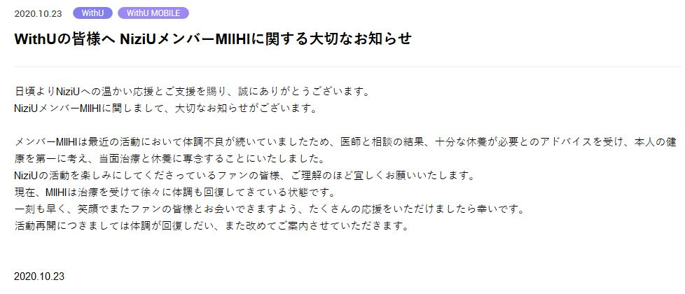 NiziU Official Statement About Miihi