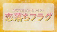 SKE48 Umumkan Judul dan Detail Single ke-27 untuk Kelulusan Matsui Jurina
