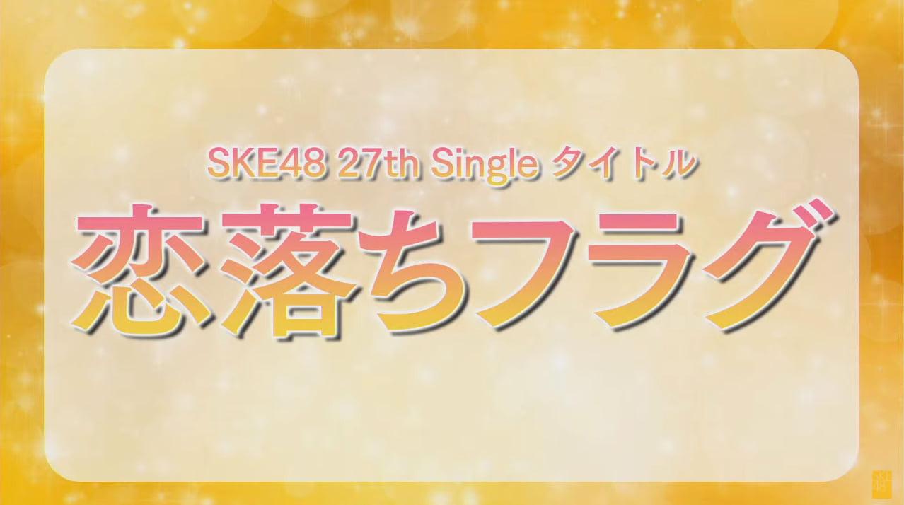 "SKE48 27th Single ""Koiochi Flag"""