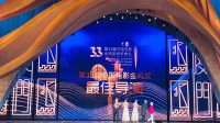 33rd China Film Golden Rooster Awards