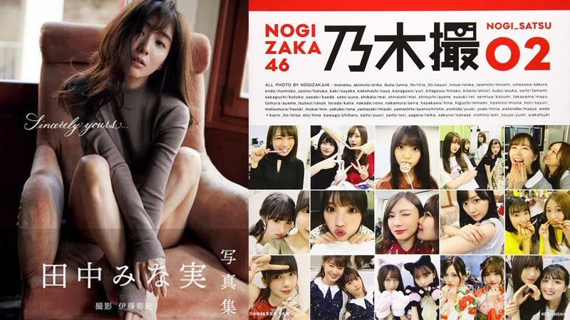 Nogizaka46 photobook best seller