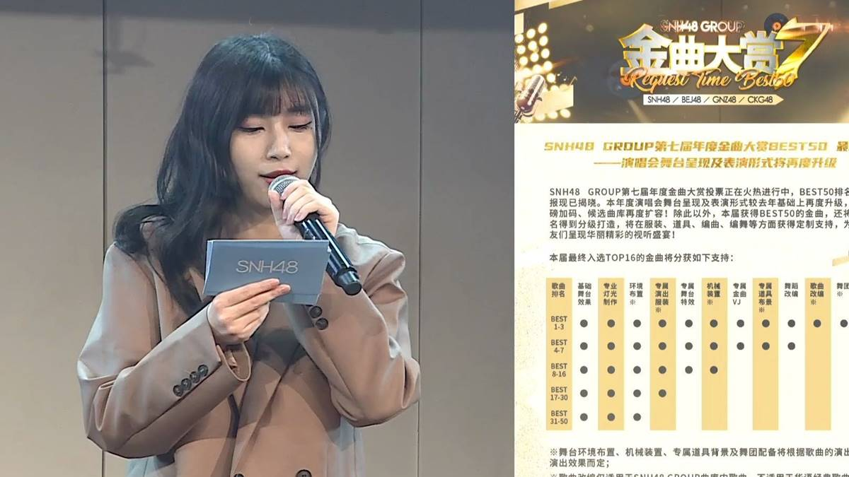 SNH48 7th Request Time Best 50