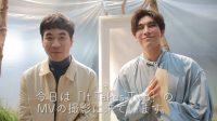 Mew Suppasit Jadi Bintang Video Klip Single Jepang STAMP 'it takes two'