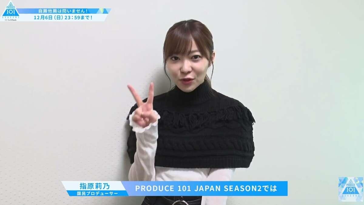 Sashihara Rino PRODUCE 101 Japan