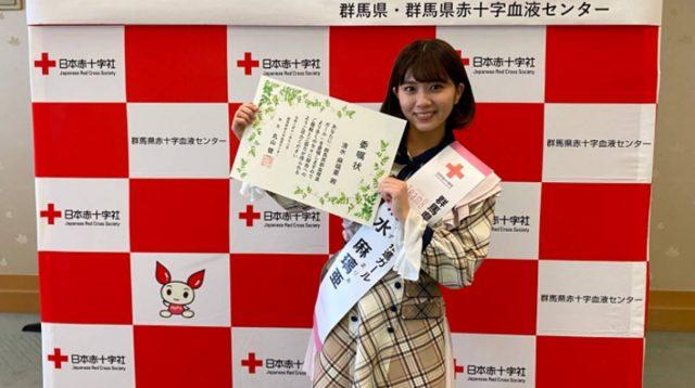 Shimizu Maria red blood donation ambassador