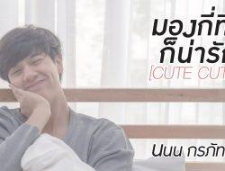 Nanon Korapat Terpesona dengan Keimutan Janhae dalam MV 'Cute Cute'