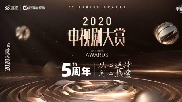 2020 TV Series Awards Weibo