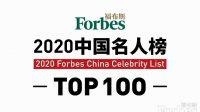 Ini Dia 100 Artis China Teratas yang Masuk Daftar Forbes 2020
