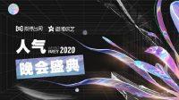2020 Weibo Variety Awards Buka Voting dan Ungkap Nominasi Program