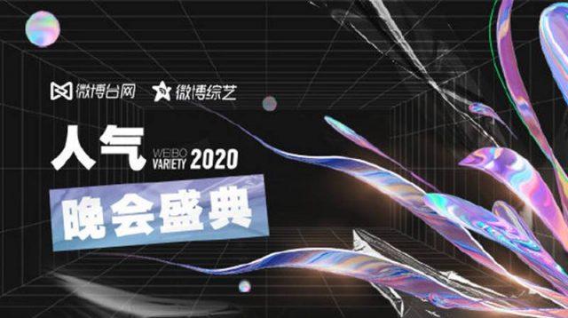 2020 weibo variety awards