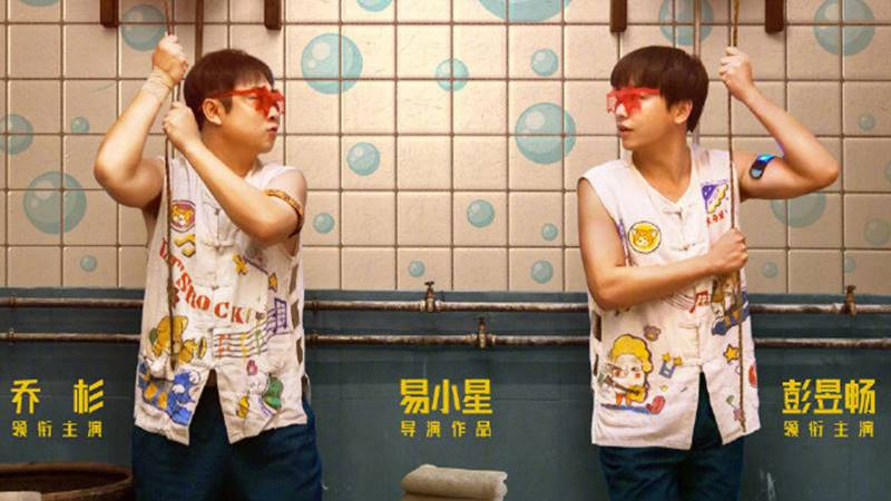 Bath Buddy Chinese movie
