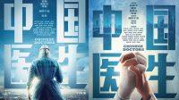 'Chinese Doctors' Film China Tentang Pandemi COVID-19, Syuting Langsung di Rumah Sakit Wuhan