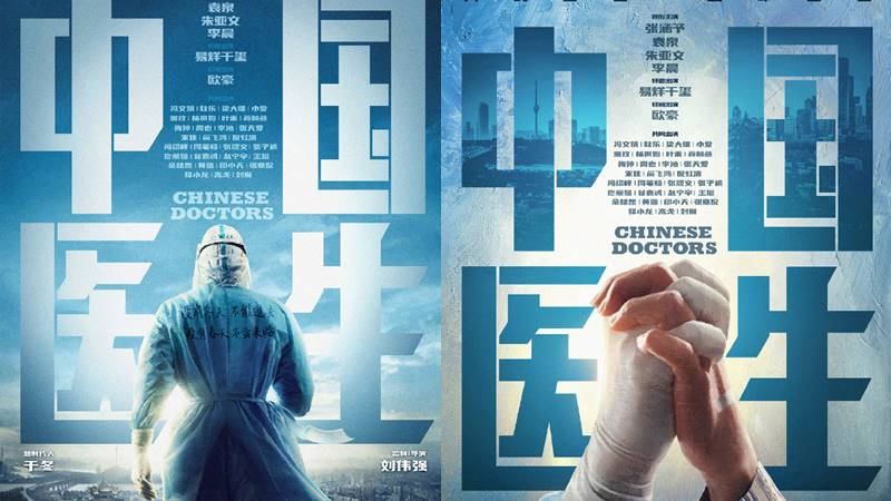 Chinese Doctors covid-19 movie