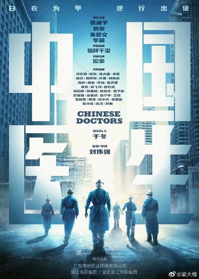 Chinese Doctors movie covid-19