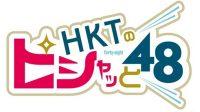 'HKT no Pishatto 48' Program Baru HKT48 Ajak Kalian Mengenal Prefektur Fukuoka
