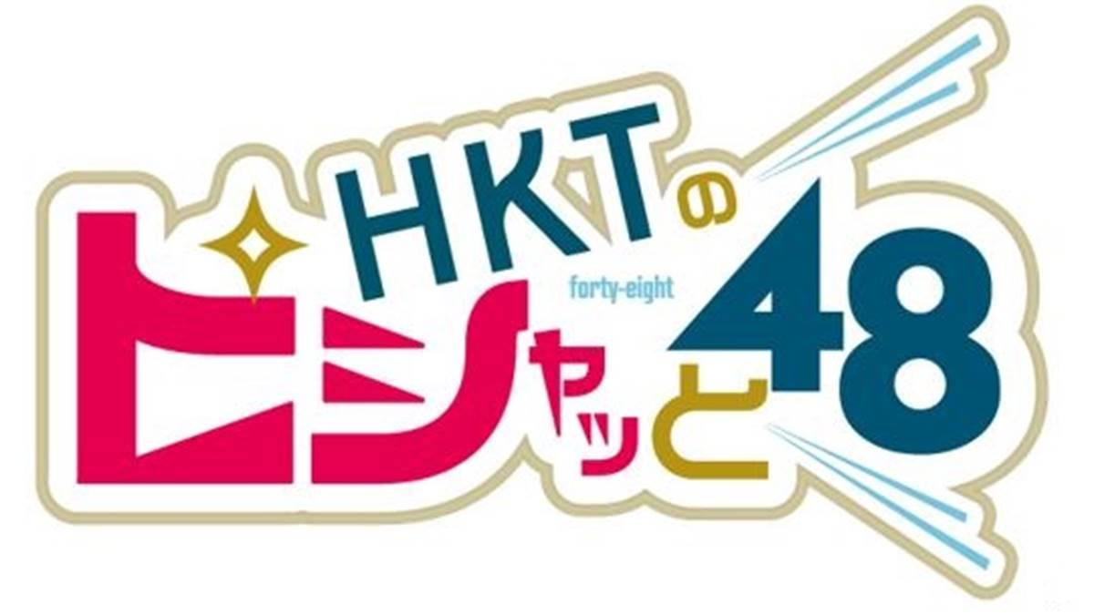 HKT no Pishatto 48 HKT48