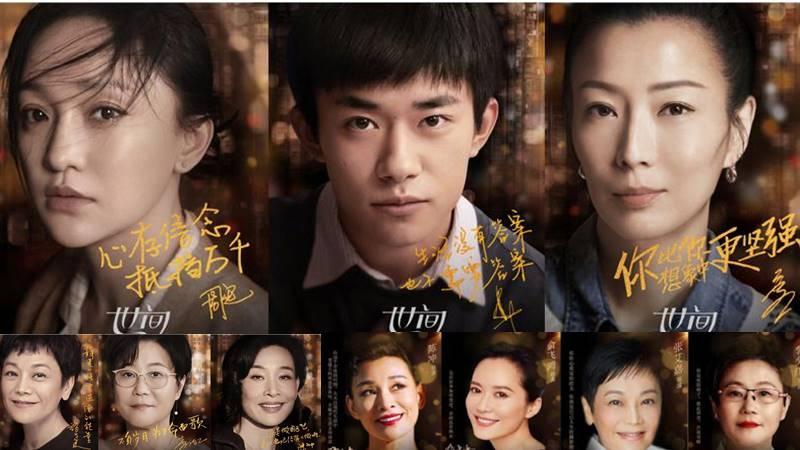 Her Story chinese movie 2021
