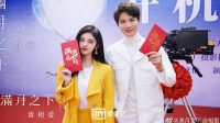 Ju Jingyi dan Zheng Yecheng Dipasangkan dalam Drama Modern 'Love Under the Full Moon'