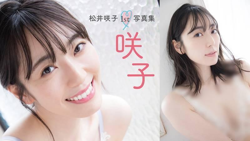 Matsui Sakiko photobook