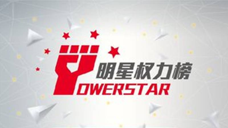 Powerstar China