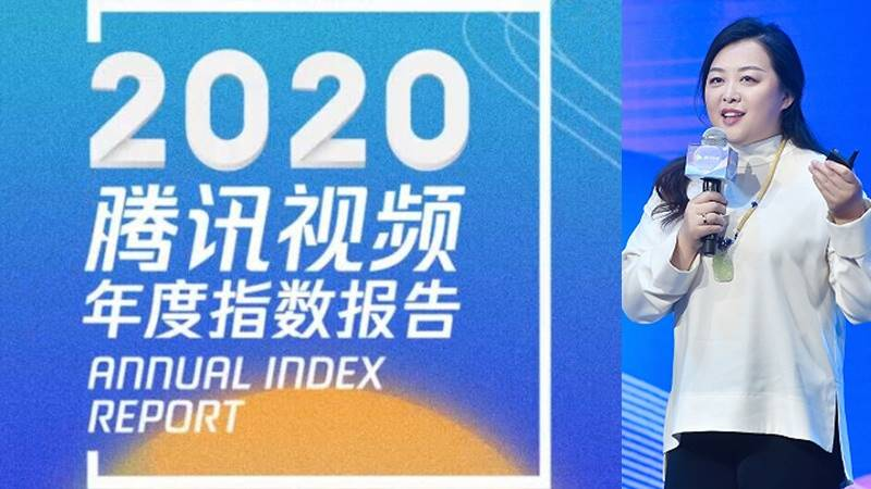 Tencent Video Annual Index Reports 2020