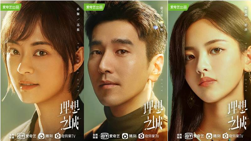 The Ideal City chinese drama