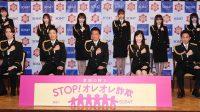 AKB48 GROUP dan Nogizaka46 Ditunjuk Jadi Petugas Pendukung Anti Kejahatan SOS47