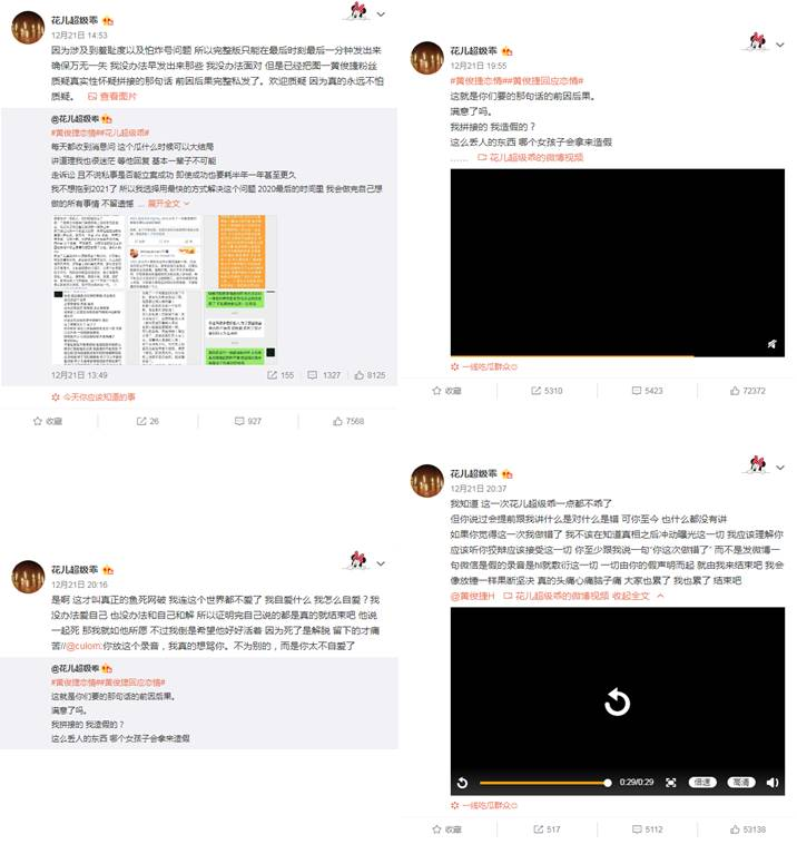 huang junjie cheating issue
