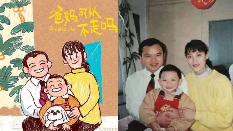 huang zitao mom and dad song