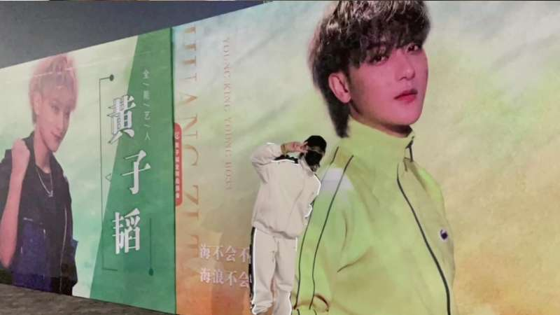 huang zitao to fans