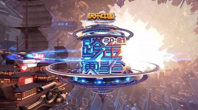 hunan tv new year concert 2021