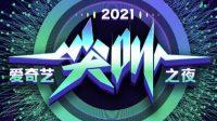 iQIYI Scream Night 2021 Ungkap Para Pemenang Penghargaan