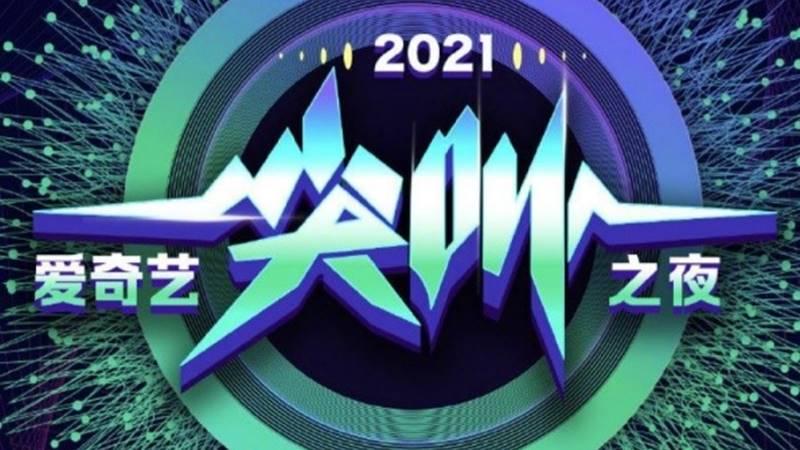 iqiyi scream night 2021