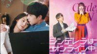 Drama China Love O2O Dikabarkan Dibuat Remake Jepang 'Cinderella Online'