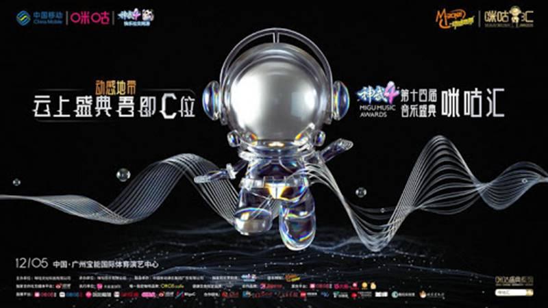 migu music awards 2020