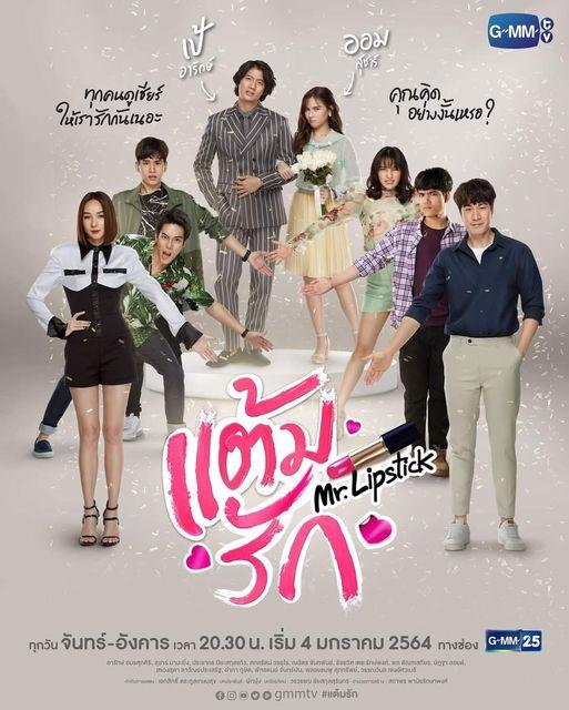 mr. lipstick drama poster