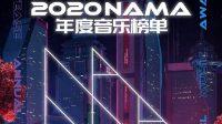 netease annual music awards 2020 nama