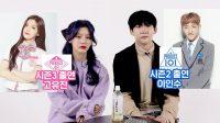 "Masih Berlanjut, Lee Insoo dan Go Yujin Ungkap Fakta Mengejutkan Mengenai ""Produce Series"""