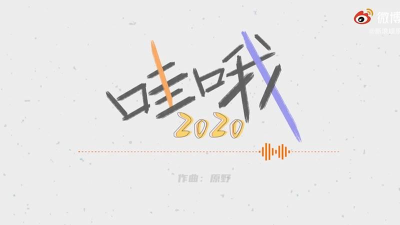 waw 2020 sina entertainment