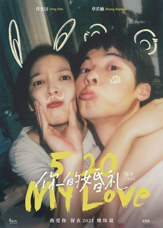 Poster film My love (2021)