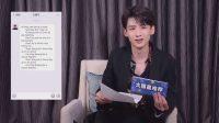Bai Jingting Ungkap Gunakan Penerjemah Saat Dikirim Pesan Bahasa Inggris Jackson Wang