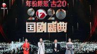 China TV Drama Awards 2020 Umumkan Para Pemenang Tahun Ini