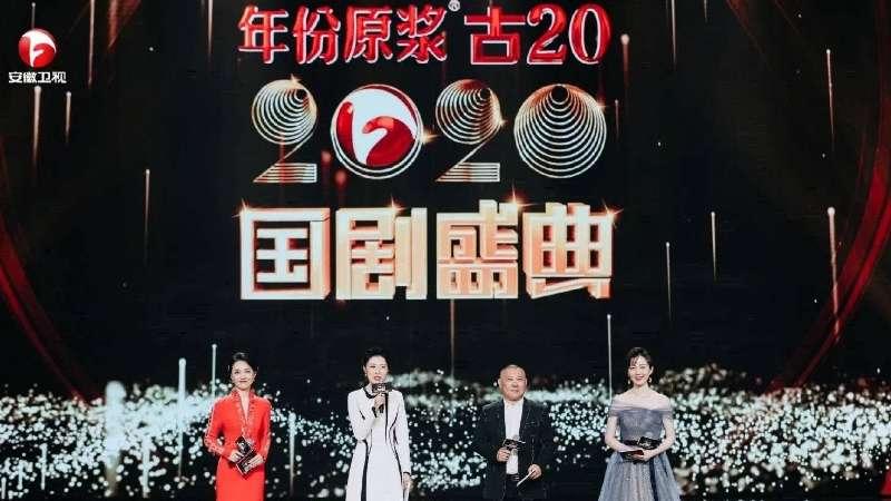 china tv drama awards 2020