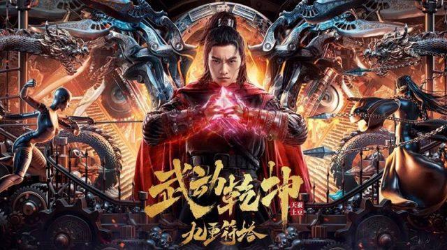 chine movie martial universe
