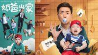 Drama Bosco Wong dan Luo Yunxi 'Guys With Kids' Ungkap Tanggal Tayang